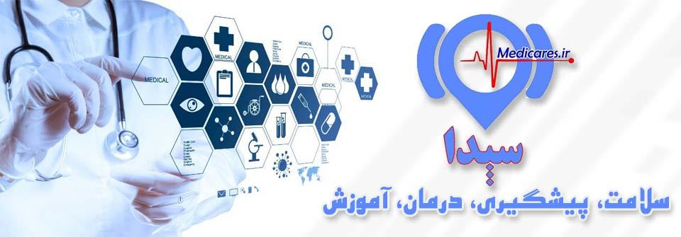 سپدا - سلامت پزشکی درمان آموزش